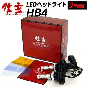 トヨタ イプサム ACM2 H15.10〜 フォグランプ HB4 LEDフォグランプ 信玄 XR 車検対応 2年保証