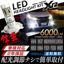 ledヘッドライト h4 h7 h11 hb3 hb4 psx24 psx26 hir2 6000LM 信玄 XR 車検対応 2年保証 配光調整ナシで HID より簡単取付 色変更可 フォグライト にも h4 Hi/Lo Philips LEDチップ採用