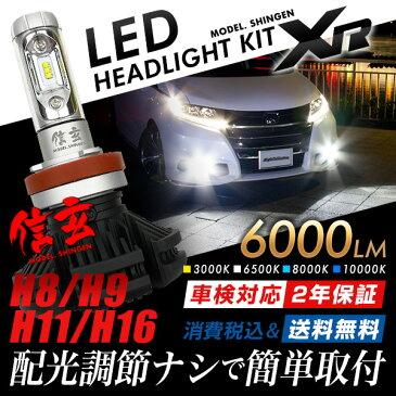 トヨタ ベルタ KSP NCP SCP9 フォグランプ H11 LEDフォグランプ 信玄 XR 車検対応 2年保証