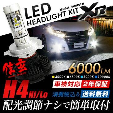 ベルタ KSP NCP SCP9 LEDヘッドライト H4 Hi/Lo 信玄 XR 車検対応 2年保証