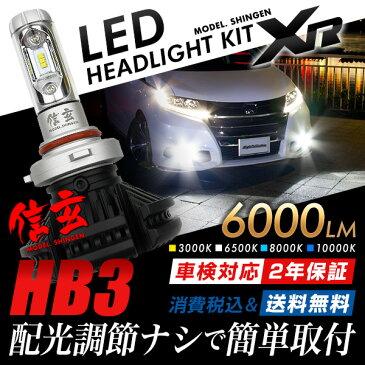 プレマシー CR CW LEDヘッドライト ハイビーム HB3 H17.2〜H22.7〜 信玄 XR 車検対応 2年保証