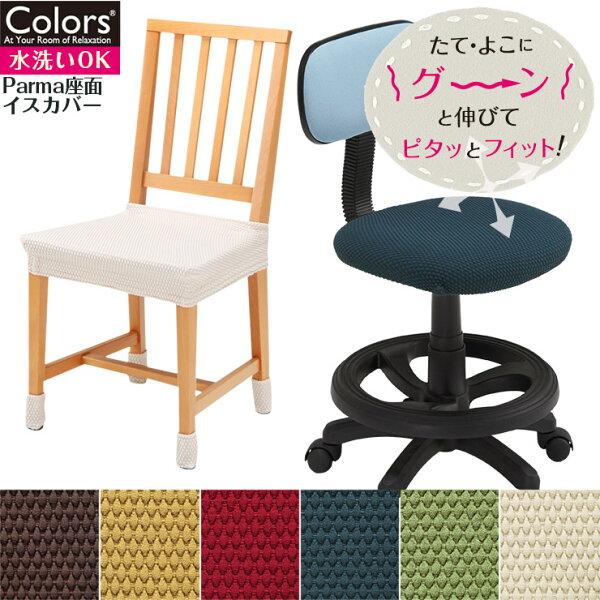 椅子カバー座面カバーColorsパルマ座面イスカバー(ダイニング椅子座面オフィスフィットチェアカバー伸縮布座面座椅子座椅子カバー