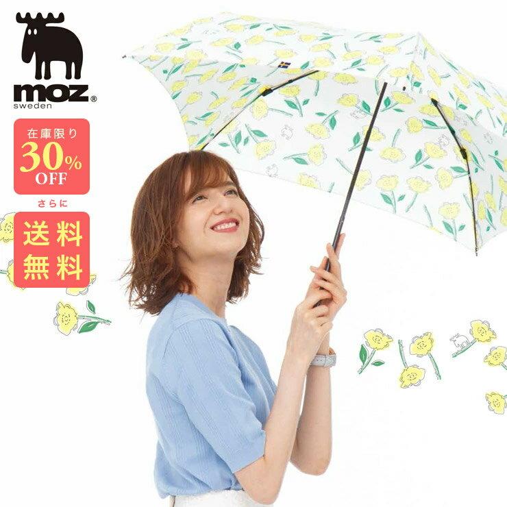 傘, 晴雨兼用傘  MAX2000OFF 30OFF mozmabu UV( moz uv 5 )
