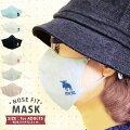 moz 抗菌防臭加工 三層構造 マスク