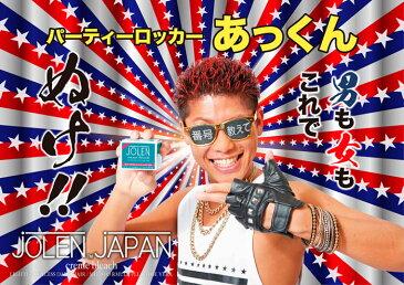 【即納・送料無料】JOLEN JAPAN 正規品JOLEN creme bleachジョレン クリームブリーチ マイルドタイプ アロエ入り1剤7g2剤28g合計35g入り 渋谷 あっくん パーティーロッカー 赤髪 赤眉毛