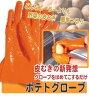【即納】ポテトグローブはなまるマーケットで紹介された万能皮むきグローブ!あらゆる皮むきがコレ一つで楽チン!皮むき グローブ