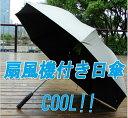 【送料無料】扇風機付き日傘日傘 扇風機 画期的な日傘で夏の暑さをクールダウン朝ズバで紹介