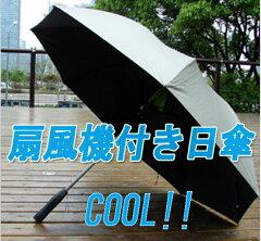 【送料無料】扇風機付き日傘日傘 扇風機 画期的な日傘で夏の暑さをクールダウン朝ズバ ガリレオ...