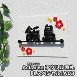 【AcLaren】 アクラーレン 「Lスペシャル」A03 【GHO表札】表札 アクリル 戸建て 貼り付け おしゃれ かわいい 花 ひょうさつ