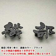 アイアン表札漢字タイプ150mm角
