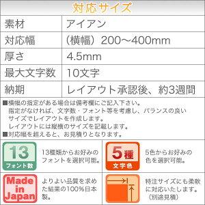 アイアン表札GHO-IRON-10「アンダーライン無し」・商品詳細