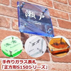 【送料無料】手作りガラス表札正方形S150シリーズ