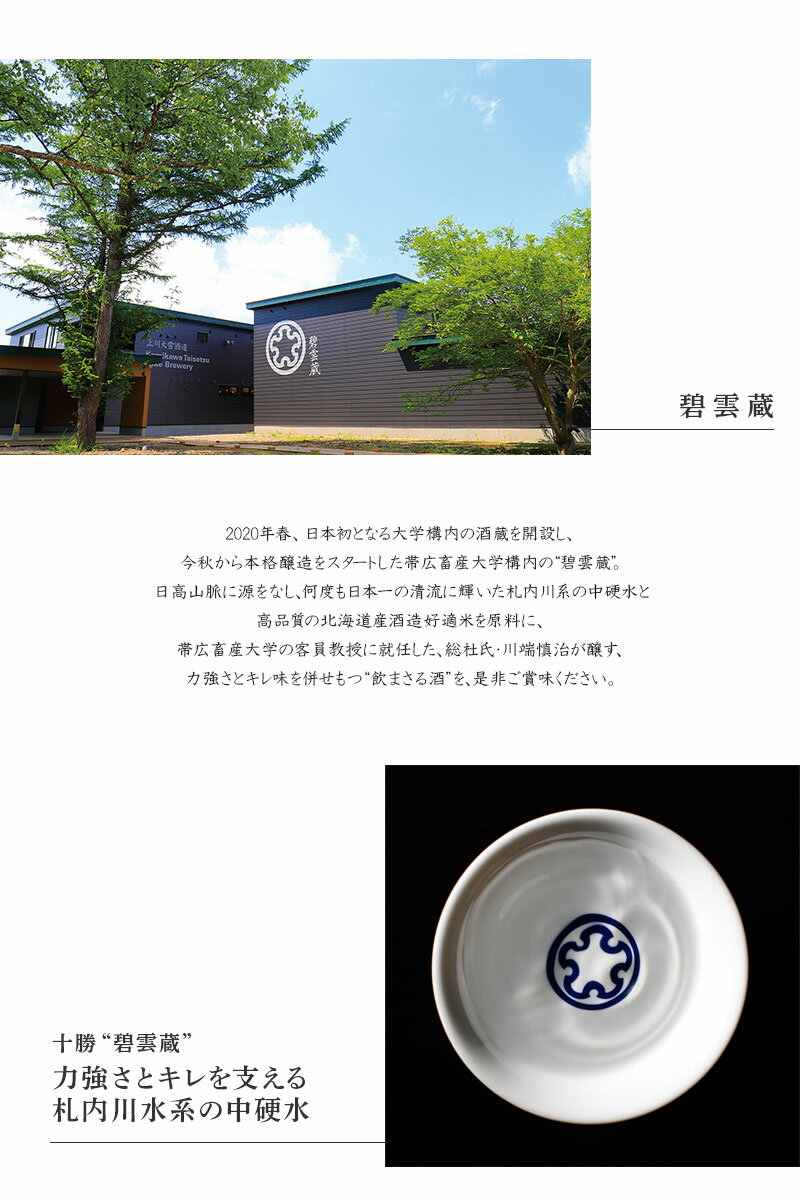 北海道上川大雪酒造「十勝」純米・純米吟醸・純米大吟醸720ml3本セット【送料無料ライン対象商品】