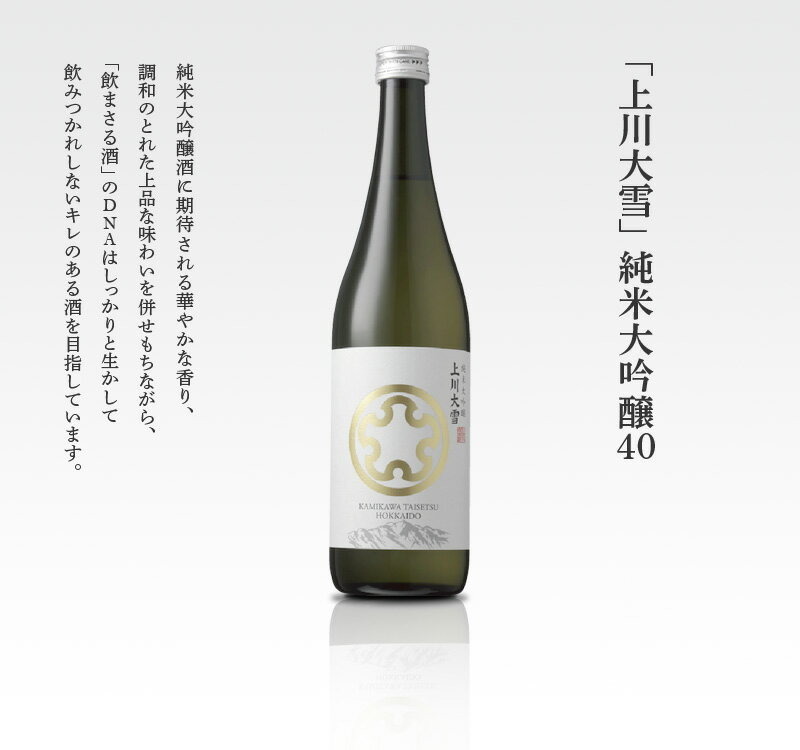 北海道上川大雪酒造「上川大雪」純米大吟醸「十勝」純米2本入りギフトセット【送料無料ライン対象商品】