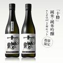 北海道 上川大雪酒造「十勝」 純米・純米吟醸720ml 2本セット【送料無料ライン対象商品】