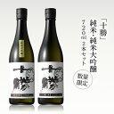 北海道 上川大雪酒造「十勝」 純米・純米大吟醸720ml 2本セット【送料無料ライン対象商品】