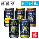 コカ・コーラ社製檸檬堂各種(350ml缶×24本)よりどり2箱【送料無料】