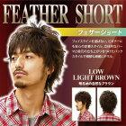 【メンズウィッグ】フェザーショートローライトブラウン【男性用ウィッグ・かつら】【5662】