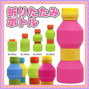 折りたたみボトル ウェイブシェイプ (ピンク・イエロー)  [折りたたみ 水筒 ボトル アウト…