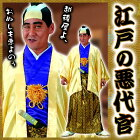 江戸の悪代官【時代劇コスプレ衣装・コスチューム】