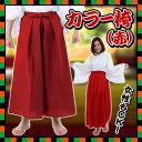 [はかま 衣装] カラー袴/赤  [色つき はかま レッド ...
