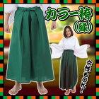 カラー袴/緑