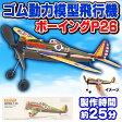 [ゴム動力模型飛行機] アビエイター ボーイングP-26  [ゴム飛行機 子供 飛行機 おもちゃ 玩具 プレーントイ ゴム動力飛行機 紙飛行機]【B-2874_055606】