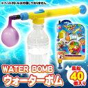 ウォーターボム(WATER BOMB)  [水ふうせん 水風船 水遊び...