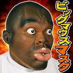 [ボビーオロゴン マスク] M2 ビッグマウス  [ボビー 格闘家 なりきり マスク 黒人 マスク ゴムマスク ラバーマスク イベント 仮装 コスプレ]【C-0687_056004】