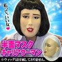 [ブルゾンちえみ コスプレ] 半面マスク キャリアウーマン(※カツラは付属していません) [ブルゾン ちえみ モノマネ ものまね なりきり 仮装 イベント お笑い芸人]【C-0712_061565】