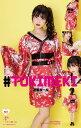 [おいらん コスプレ] トキメキグラフィティ 花魁ガール  [花魁 衣装 コスチューム 着物 和風衣装 ハロウィン 女性 衣装 仮装]【A-1818_876847】