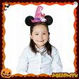 ディズニーヘッドバンド / ミニー ウィッチハット (Disney Headband Minnie Witch Hat)  [ディズニー ミニーマウス カチューシャ 髪飾り コスプレ]【_950373】