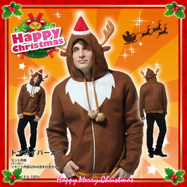 トナカイパーカー [トナカイ コスプレ パーカー トナカイコスチューム クリスマス衣装 大人用]【827658】