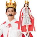 [王様 コスプレ] MENコス 王様 [王様 キング コスプレ コスチューム 演劇 仮装 衣装 女王様]【A-1909_880912】