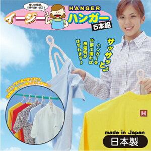 【ハンガー】[イージーハンガー5本組] 洗濯物を片手でスッと取り外しで便利♪【洗濯干しハンガ...