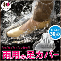【雨用靴カバー】[足元ぬれん(使い捨てタイプ)30枚入]「足ぬれん」使い捨てタイプです♪【雨用…