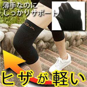 【膝サポーター】[ひざ軽さん]膝痛の方におススメ♪薄手なのにしっかりサポート【膝痛】【関節...