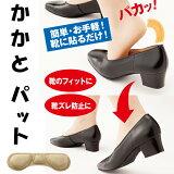 【かかとパッド】[かかとパカパカしな〜い!8枚入]靴のパカパカ、かかとの靴ずれ防止にたっぷりクッションがおススメ【かかとクッション/靴ずれ防止/パッドかかと/靴ずれ防止/かかとパット/衝撃吸収/かかと痛み】【即納/レビューで送料無料】