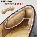 かかとの靴ずれ防止[NEWかかとパカパカしない]靴のパカパカ、低反発かかとパッドで貼るタイプのかかとクッションがおススメ。靴ずれ 防止/パッド かかと/靴 滑り止め/かかとパット/衝撃吸収/かかと 痛み【ネコポス発送OK】