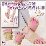 足指広げる[足ゆび楽だニャー左右組]足指開いてフットマッサージする足指ソックス靴下セットです♪パイル地でやさしく足指を開きます。ふわふわ足指開きハーフソックスで履くだけでむくみケア対策に5本指ハーフソックス♪【3足で送料無料】
