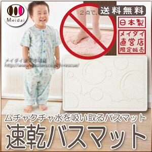 【バスマット】[ムチャクチャ水を吸い取るバスマット2枚]日本製!驚異の吸水力で一瞬で足裏サラサラ!洗濯不要でお手入れ楽々珪藻土マットです。