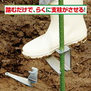 畑 支柱[楽々支柱さし器]踏むだけで固い地面に楽に支柱がさせる!家庭菜園で大活躍な支柱抜き差し機です。支柱 用 イボ竹 用 口径20mm 口径16mm 杭打
