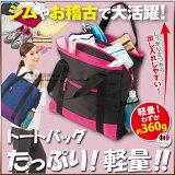 多機能バッグ[加藤さんが考えた自立トート]たっぷり収納軽量!自立する出し入れ楽々!使いやすいバッグ(バッグレディース)。シューズ収納できる人気バッグ。シューズ収納ボストンバッグとしても◎ゴルフバッグ、スポーツバッグ、旅行かばん、鞄に♪【送料無料】