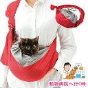 抱っこひも[わんにゃん抱っこキャリー]犬 猫用の抱っこスリングです。柔らかメッシュの抱っこキャリー肩に優しい コンパクト 抱っこ紐 ペットお散歩グッズ ペットしつけ プレゼント 贈り物【あす楽】