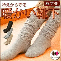 【暖かい靴下】[ふわふわぽかぽか快適]靴下+足首ウォーマー極暖!!遠赤外線繊維使用あったか靴下♪【防寒靴下】【くつ下】【遠赤外線】【足首ウォーマー】【発熱繊維】