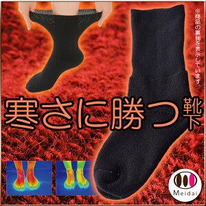 【冷え防止 靴下】[寒さに打ち勝つ靴下] 靴寒さに強い!極寒の場所でも足が冷えにくい靴下!♪【…