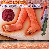 【暖かいウォーマー】[夜用快眠ウォーマー]足の冷えに絶えられない方へ。肌触りも柔らかく優しい温めるあったか足首ウォーマー。脚のむくみ対策にも◎【レッグウォーマー冷え取り冷えとり裏起毛日本製敬老の日】