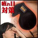 【アイマスク】[立体型 目もと温快アイマスク]奥からじんわり温かい疲れ目ケアのアイマスク♪【ホ…