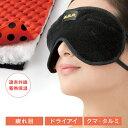 アイマスク[3D 目もと温快アイマスク]奥からじんわり温かい...