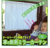 UVカット車用カーテン[車の断熱ミラーカーテン(2枚組み)]強烈な日差しカット。直射日光を抑え車内を快適とっても省エネカーテン!【取り付け簡単 断熱 省エネ 良質 節約 断熱 ミラーカーテン